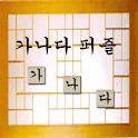 가나다퍼즐 icon