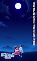 Screenshot of 星空戀曲~遙遠的記憶~