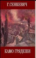 Screenshot of Камо грядеши Quovadis Сенкевич