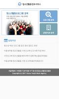 Screenshot of 청소년활동정보서비스