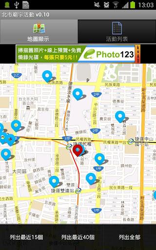 【免費旅遊App】北市廟宇活動-APP點子