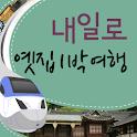 [내일로]옛집1박여행 icon