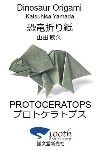恐竜折り紙12 【プロトケラトプス】