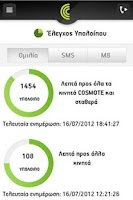 Screenshot of COSMOTE My Account