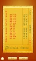 Screenshot of 觀世音菩薩
