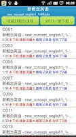 Screenshot of 进步听力学英语