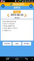 Screenshot of 투데이알림장1.0-구버전