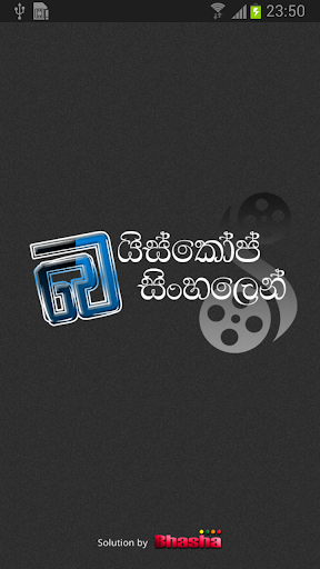 baiscope-sinhalen-sri-lanka for android screenshot