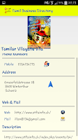 Screenshot of Tamil business Directory