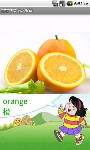 宝宝学英语水果篇