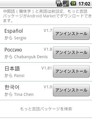 Pansi SMSの日本語言語パック