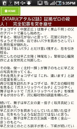 ドラマ+ 「ゴーイングマイホーム」情報配信中!|玩新聞App免費|玩APPs