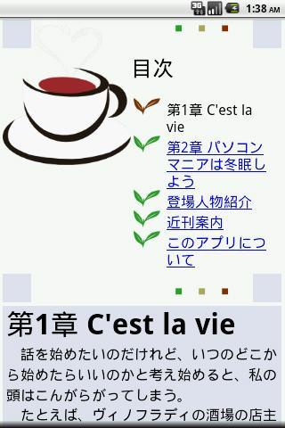 紅茶ボタン