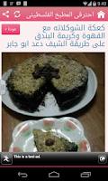 Screenshot of احترفى المطبخ الفلسطينى