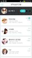 Screenshot of 단골-나만의 핫플레이스 모으기