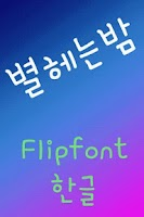 Screenshot of ATNightstar™?Korean Flipfont