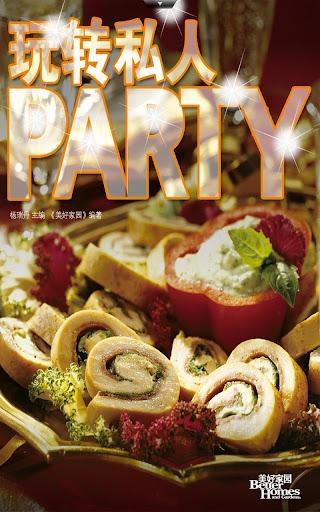 玩转私人Party导读版 HD