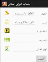 Screenshot of حساب الوزن المثالي