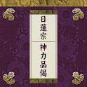 日蓮宗 神力品偈(日常のおつとめ) icon