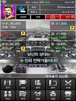 Screenshot of 모바일삼국지3