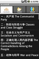 Screenshot of Quotations from Chairman Mao