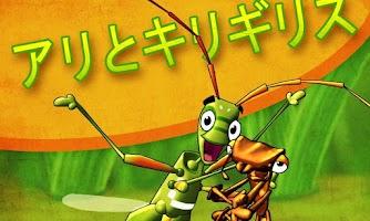 Screenshot of アリとキリギリス