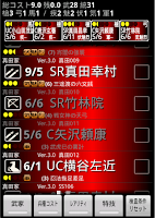 Screenshot of 戦国大戦クイックデッキシミュレーター
