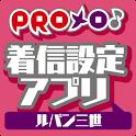 PROメロ♪ルパン三世 着信設定アプリ icon