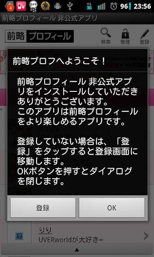 前略プロフィール 非公式アプリ