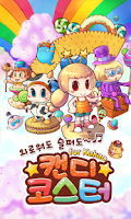 Screenshot of 캔디코스터 for Kakao