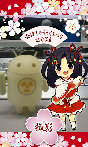 【免費娛樂App】会津えろうそくキャラカメラ-APP點子