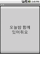 Screenshot of 애교여왕
