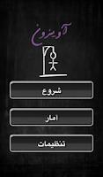 Screenshot of Avizoon (آویزون)
