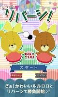 Screenshot of リバーシ - がんばれ!ルルロロ