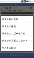Screenshot of 旅行の持ち物リスト Pro
