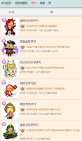 Screenshot of 쿠키런 파워북 - SPhoneG