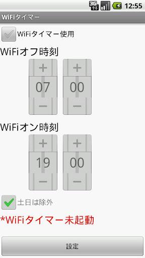 WiFiタイマー