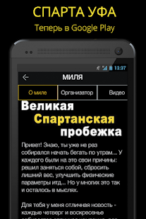 СПАРТА - screenshot