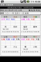 Screenshot of 紫微