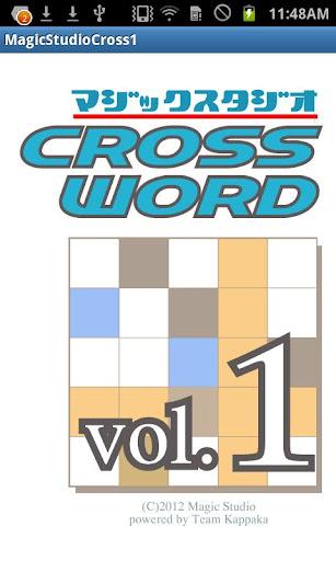 お手軽クロスワードパズルVol.1