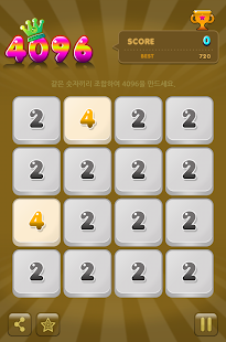 Play 4096 - screenshot