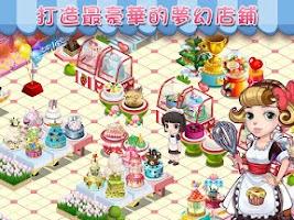Screenshot of 甜蜜蛋糕店