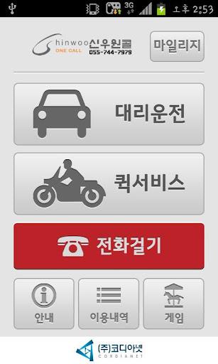 신우원콜 대리운전 - 진주 사천 삼천포 통영 거제
