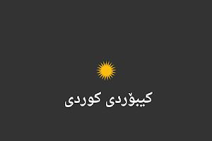 Screenshot of Kurdish Keyboard