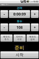 Screenshot of Dharma Timer Counter