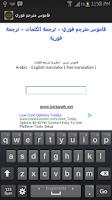 Screenshot of المُترجم الفوري - translator