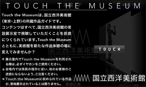 Touch the Museum