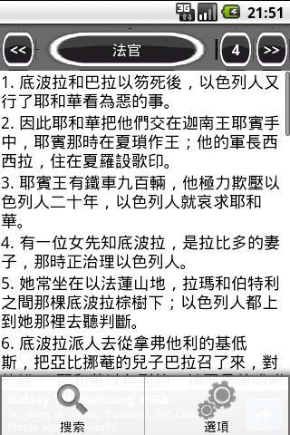 中国語の聖書NCV