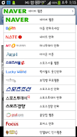 Screenshot of 웹툰박스 (31가지 웹툰)