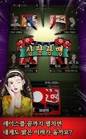 Screenshot of 한판섯다_전설의타짜 신의손